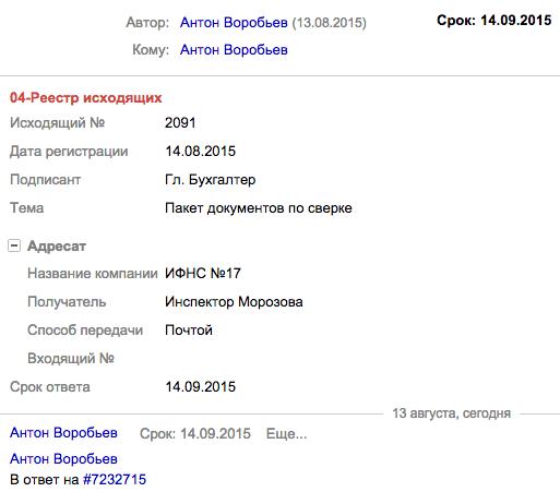 Snimok-ekrana-2015-08-13-v-7.13.25_n
