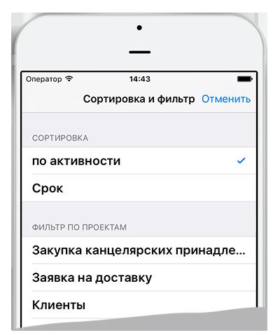 Новое в приложении Pyrus для iOS
